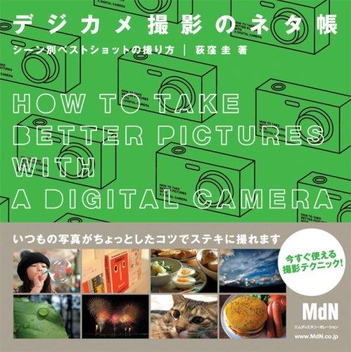 デジカメ撮影のネタ帳 シーン別ベストショットの撮り方の詳細を見る