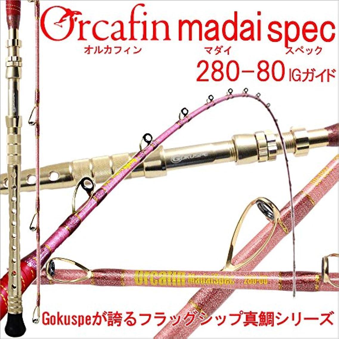 フロントある廃止Gokuspe最高級 超軟調総糸巻 ORCAFIN 真鯛Spec280-80号 IGタイプ (280017-ig)