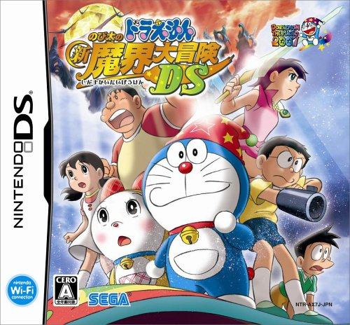 ドラえもん のび太の新魔界大冒険 DS