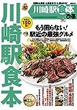 ぴあ川崎駅食本 (ぴあMOOK)