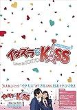 イタズラなKiss~Love in TOKYO ブルーレイ BOX1(4枚組 ※本編DISC3枚+特典DISC1枚…