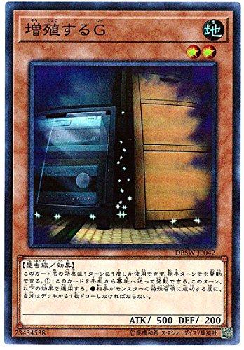 遊戯王 / 増殖するG(スーパー) / DBSW-JP042 / デッキビルドパック 「スピリット・ウォリアーズ」