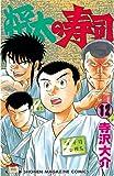 将太の寿司(12) (週刊少年マガジンコミックス)