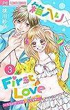 箱入り×FirstLove(3) (フラワーコミックス)