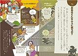 日本のふしぎ なぜ?どうして? (楽しく学べるシリーズ) 画像