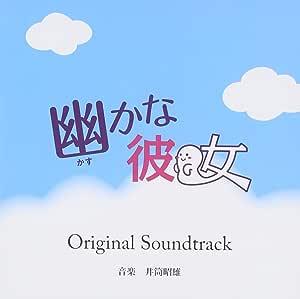 幽かな彼女 オリジナルサウンドトラック