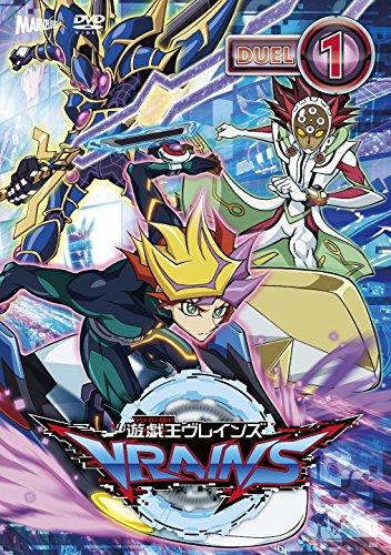【Amazon.co.jp限定】遊☆戯☆王VRAINS TURN-1(B2布ポスター付) [DVD]