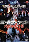 ミートマーケット ゾンビ撃滅作戦 [DVD]