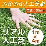 まるで本物のような質感 ふかふかで気持ちがいい人工芝 芝丈30mm 1m×4m リアル人工芝 DAIM マット ロール式 芝生