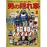 男の隠れ家 2019年 2月号 No.269 昭和 ノスタルジー