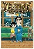 鎌倉ものがたり 映画「DESTINY鎌倉ものがたり」原作エピソード集(上) (アクションコミックス)