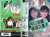 ママはアイドル!(5) [VHS]