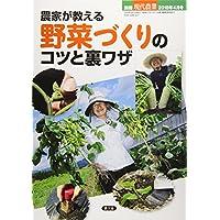 農家が教える 野菜づくりのコツと裏ワザ 2018年 04 月号 [雑誌]: 現代農業 別冊