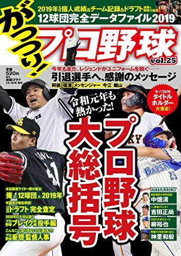がっつり! プロ野球 (25) 2019年12/30号 (漫 画 ゴラク 増刊)
