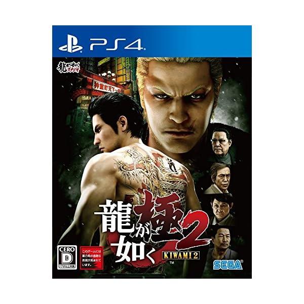 龍が如く 極2 - PS4の商品画像