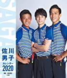 佐川男子カレンダー2020 ([カレンダー])