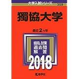 獨協大学 (2018年版大学入試シリーズ)