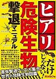 危険生物撃退マニュアル ?ヒアリ・マダニ・セアカゴケグモ?