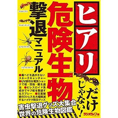危険生物撃退マニュアル 〜ヒアリ・マダニ・セアカゴケグモ〜
