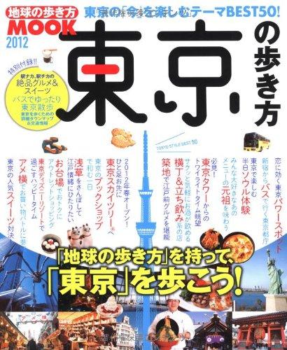 東京の歩き方2012 (地球の歩き方MOOK)