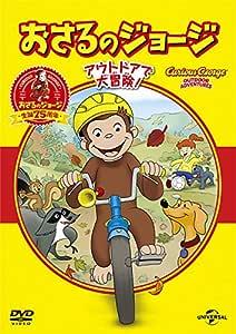 おさるのジョージ ベスト・セレクション3 アウトドアで大冒険! [DVD]