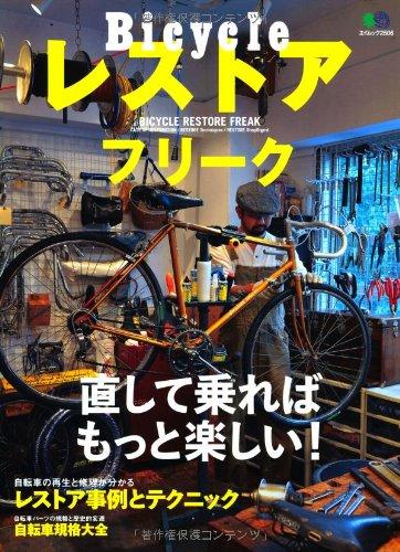 Bicycle レストアフリーク (エイムック 2506)の詳細を見る
