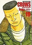 クローズ完全版 19 (少年チャンピオン・コミックス) 画像
