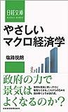やさしいマクロ経済学 (日経文庫)