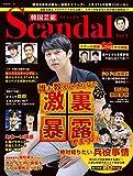 韓国芸能Scandal Vol.1 (G-MOOK)