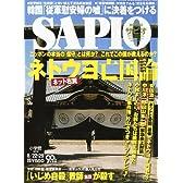 SAPIO (サピオ) 2012年 8/29号 [雑誌]