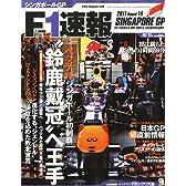 F1 (エフワン) 速報 2011年 10/13号 [雑誌]