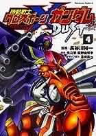 機動戦士クロスボーン・ガンダム DUST 第04巻