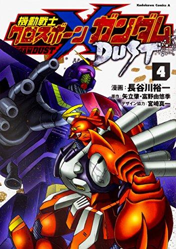 機動戦士クロスボーン・ガンダム DUST (4) (角川コミックス・エース)