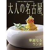 大人の名古屋 Vol.46 華麗なるランチ (MH-MOOK)