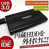 3R SYSTEMS USB3.0対応 IDE HDDケース 2.5インチ 3R-KCIDECASE30
