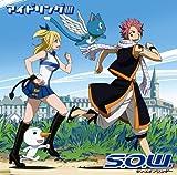 S.O.W.センスオブワンダー(FAIRY TAIL盤)(DVD付)