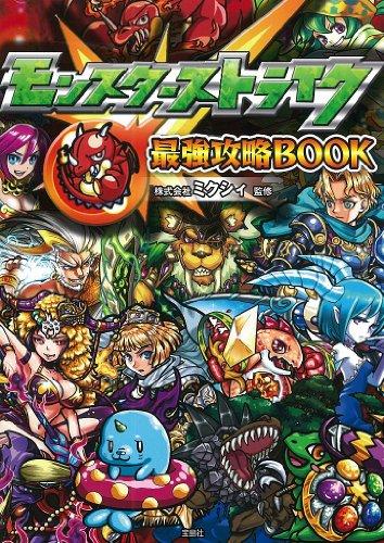 モンスターストライク最強攻略BOOK【ダウンロード特典付き】
