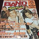 貴重BANDやろうぜ バンドやろうぜ 1998年6月号 penicillin X JAPAN LUNA SEA Hi-STANDARD L'Arc~en~Ciel 黒夢 GLAY バンドスコア 付録