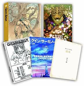 グイン・サーガ I 【完全生産限定版】 [DVD]