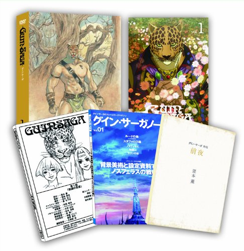 グイン・サーガ I 【完全生産限定版】 [DVD]の詳細を見る