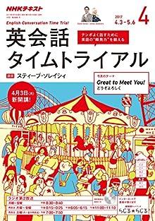 NHKラジオ 英会話タイムトライアル 2017年 4月号 [雑誌] (NHKテキスト)