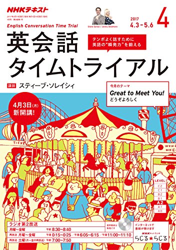 NHKラジオ 英会話タイムトライアル 2017年 4月号 の書影