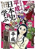 アラサーの平成ちゃん、日本史を学ぶ (BAMBOO ESSAY SELECTION)