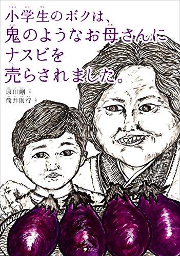 小学生のボクは、鬼のようなお母さんにナスビを売らされました。 / 原田 剛