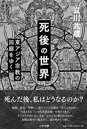 死後の世界: 東アジア宗教の回廊をゆく
