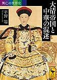 興亡の世界史 大清帝国と中華の混迷 (講談社学術文庫)