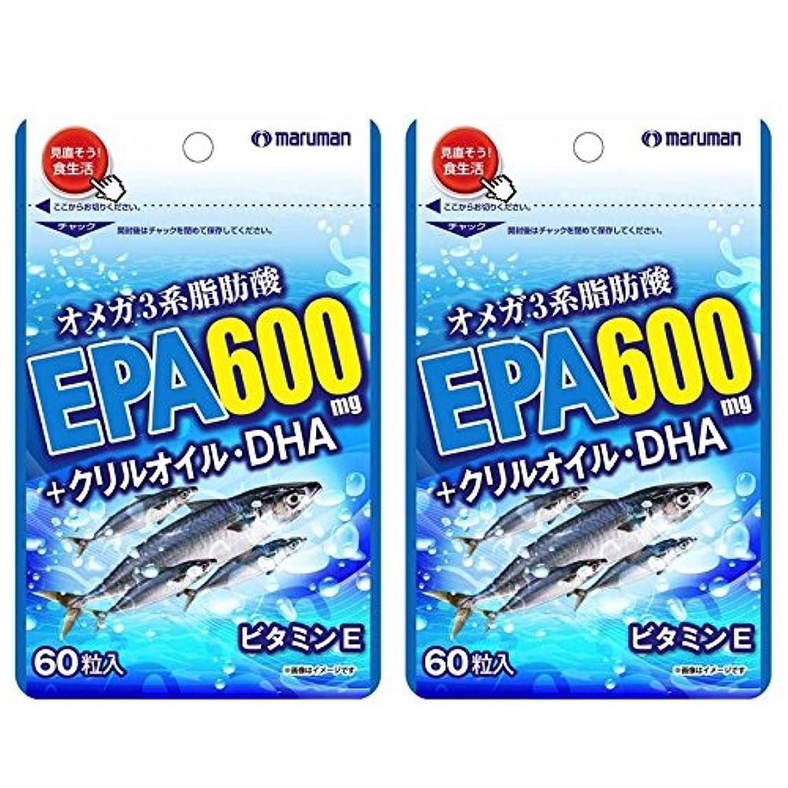 系統的嫌い露骨なマルマン オメガ3系脂肪酸 EPA600 60粒 2個セット