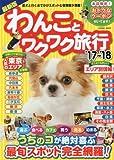 わんことワクワク旅行 '17~'18 愛犬と行くお出かけスポット&宿情報が満載! (COSMIC MOOK)