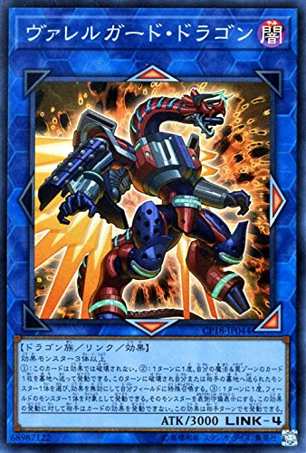 ヴァレルガード・ドラゴン スーパーレア 遊戯王 コレクターズパック2018 cp18-jp044