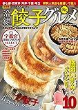 首都圏 絶対食べておきたい沿線餃子グルメ (DIA Collection)